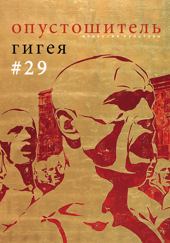 Опустошитель #29. Гигея