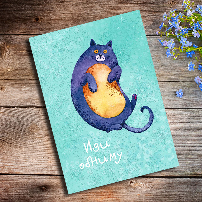 ИДИ ОБНИМУ Купить оригинальную открытку в Перми