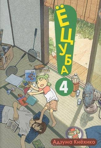Комикс б/у (Near Mint). Ецуба! Том 4