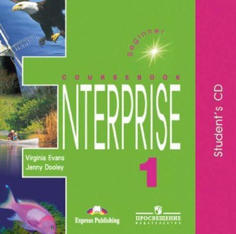 enterprise 1 диски для работы дома