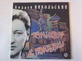 Андрей Никольский / Хулиган С Покровки (LP)
