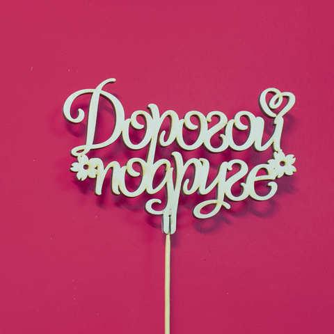 Топпер из дерева, надпись на палочке Дорогой подруге