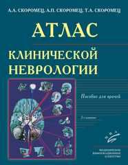 Атлас  клинической неврологии