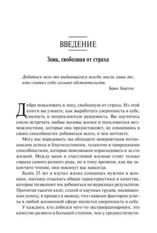 Сила уверенности в себе Брайан Трейси книга