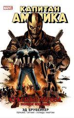 Комикс «Капитан Америка. Красная угроза»