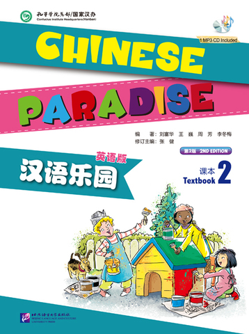 CHINESE PARADISE (2nd Edition) (English Edition) Textbook 2