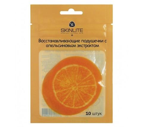 Skinlite Восстанавливающие подушечки с апельсиновым экстрактом (10шт) SL-504