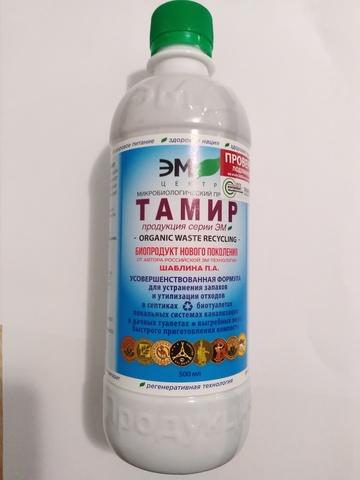 ТАМИР. Микробиологический препарат нового поколения. Для  утилизации биоотходов (септики, туалеты, выгребные ямы, компосты)