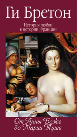 История любви в истории Франции. Кн.2 От Анны Боже до Марии Туше