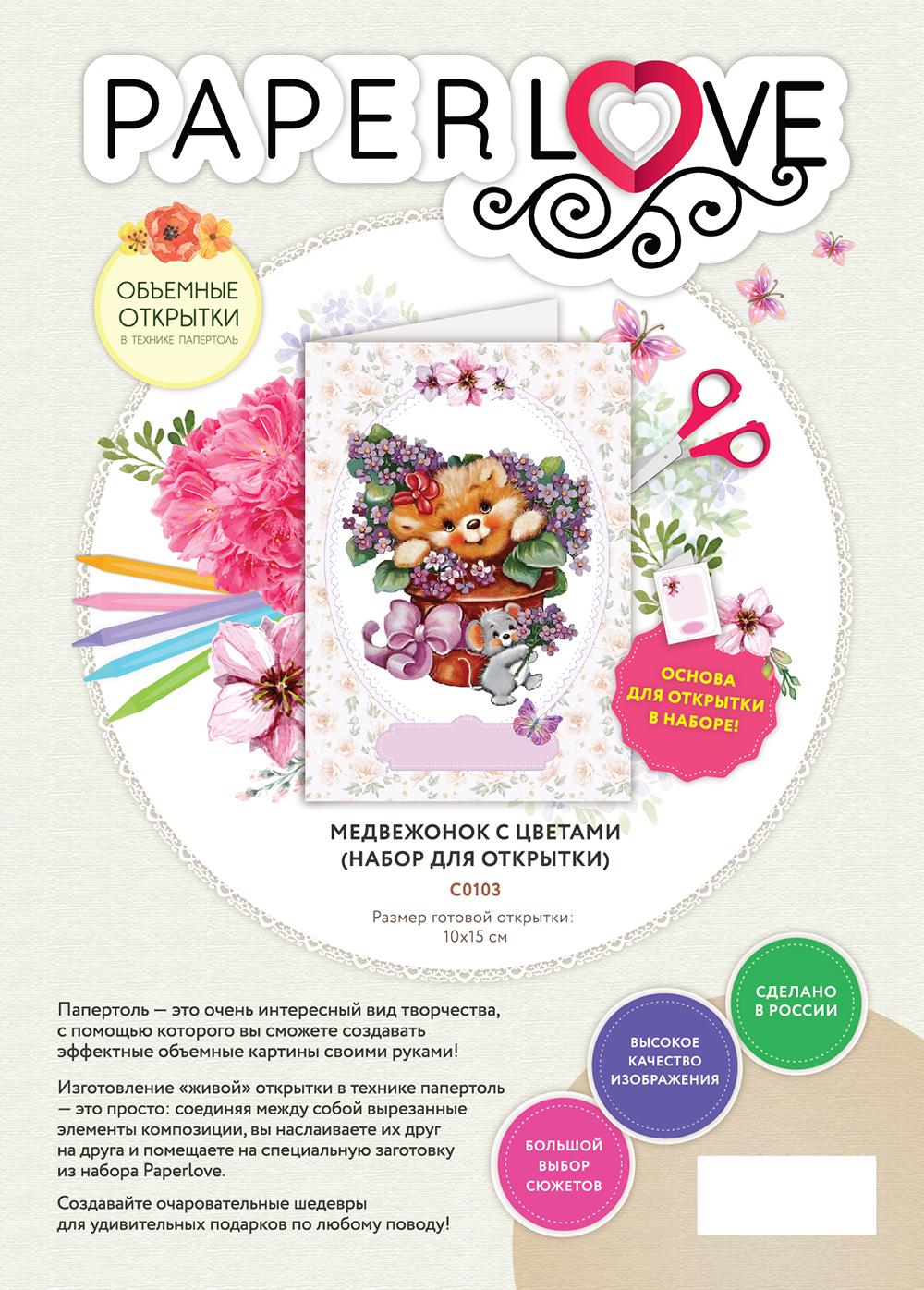Открытка–папертоль Медвежонок с цветами – фотография обложки.