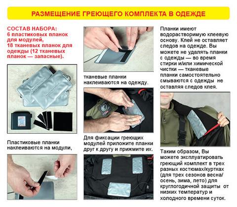 Греющий комплект RedLaika ЕСС ГК5 для любой одежды (5 модулей + доп. акк*)