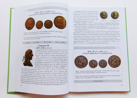 Комплект каталогов «Боспорские монеты»