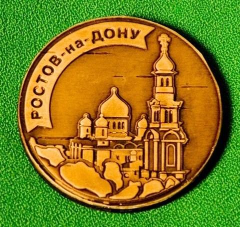 Магнит Ростов-на-Дону Храм