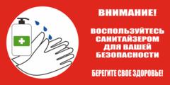 K39 Обрабатывайте руки антисептиком - знак, табличка