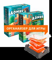 Органайзер Meeple House UTS: Сетап для игры Домик + Солнечная, 156