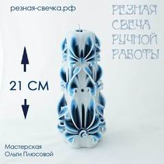 Резная свеча Синее сияние L21D