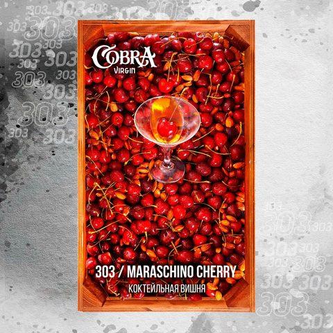 Кальянная смесь Cobra Virgin 50 гр Maraschino Cherry