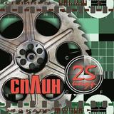 Сплин / 25-й Кадр (LP)