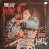 Александр Барыкин / Букет (LP)