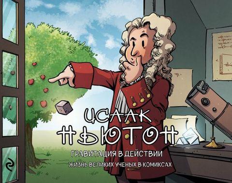 Исаак Ньютон. Гравитация в действии