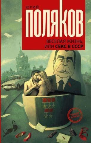 Любовь в эпоху перемен.Веселая жизнь, или секс в СССР