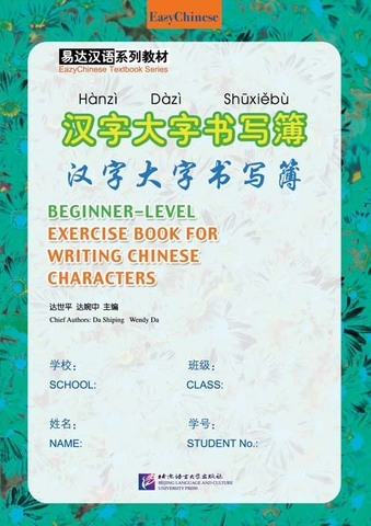 Exercise Book for Writing Chinese Characters at the Beginning (to beginners)