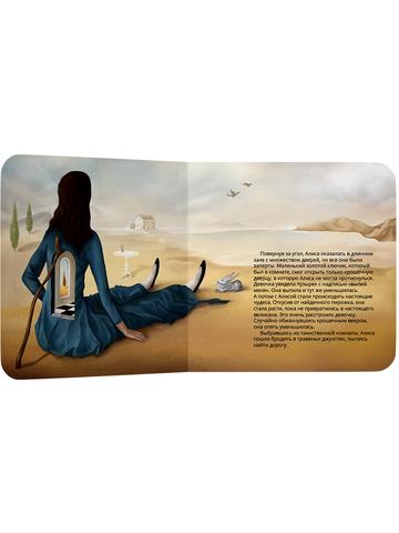 Алиса в стране чудес в стиле Сальвадора Дали