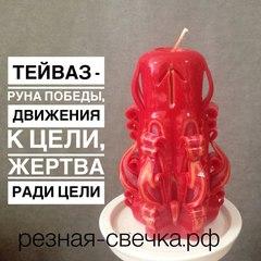 Резная свеча Тейваз