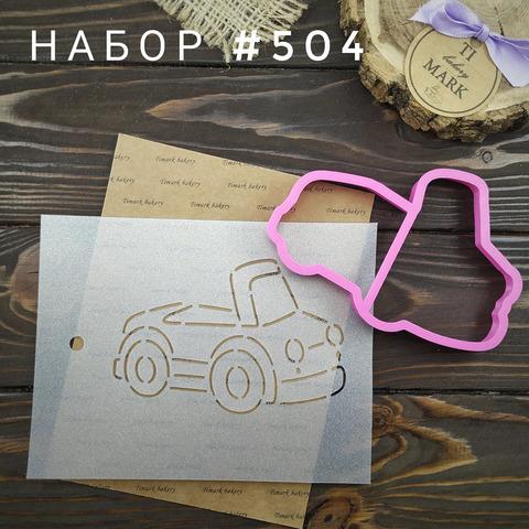 Набор №504 - Кабриолет