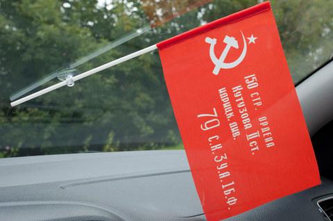 Знамя Победы флажок на липучке 15х23 см