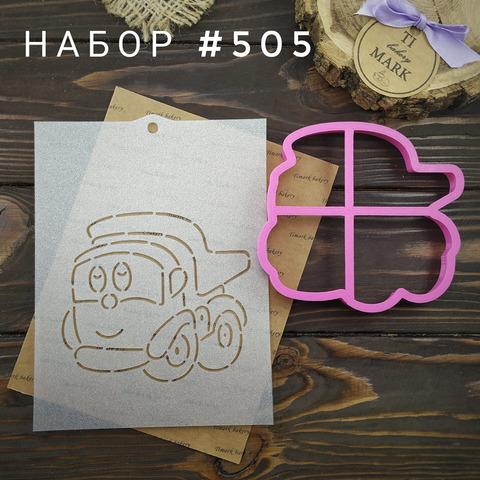 Набор №505 - Грузовик