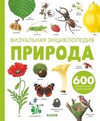 Любимая детская энциклопедия. Природа. Визуальная энциклопедия