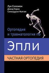 Ортопедия и травматология по Эпли. Том 2. Частная ортопедия