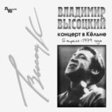 Владимир Высоцкий / Концерт В Кёльне (LP)