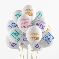 Воздушные шары Хвалебные 2