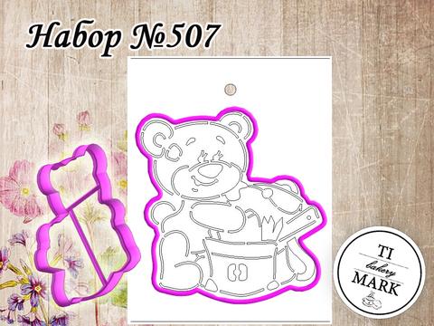 Набор №507 - Мишутка с рюкзаком