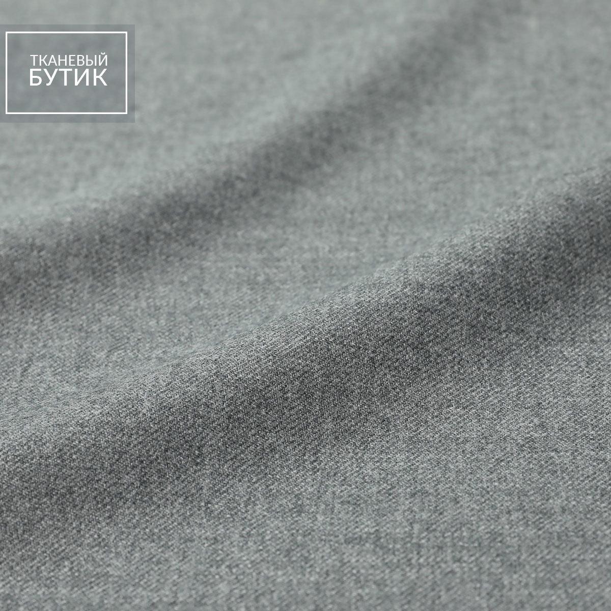 Костюмная чистошерстяная фланель серого цвета