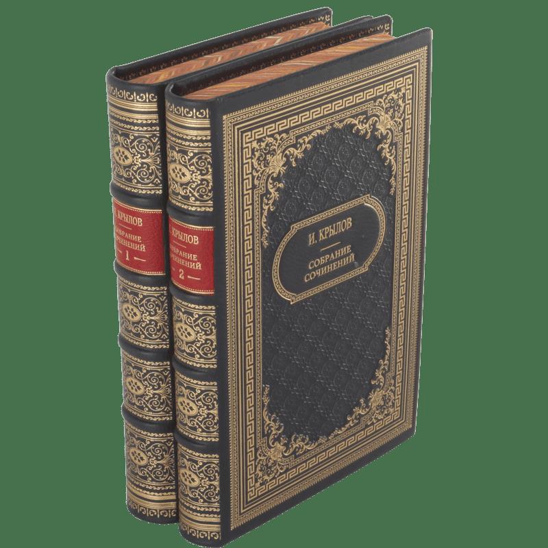 Крылов И.А. Собрание сочинений в 2 томах
