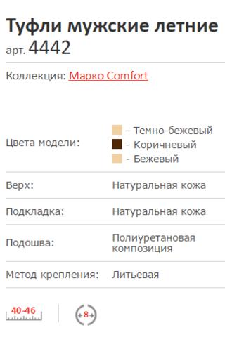 Марко Marko 4442