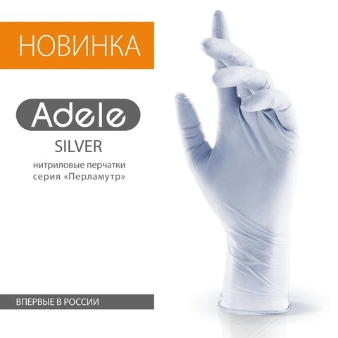 Adele косметические нитриловые перчатки серебро р. M (100 штук - 50 пар)