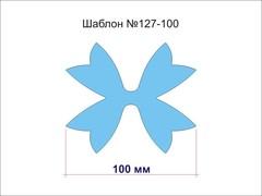 Шаблон для хвостов № 127-100