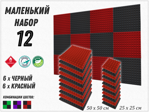 PIRAMIDA 50 red/black  12   pcs  БЕСПЛАТНАЯ ДОСТАВКА