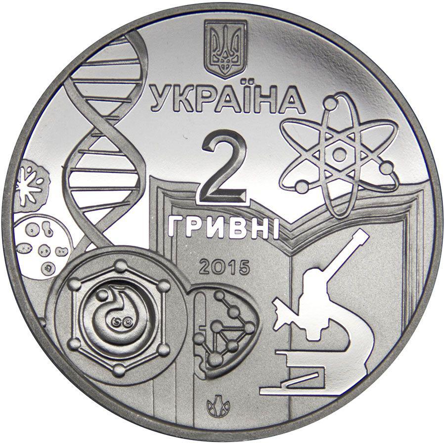 2 гривны 2015 150лет Одесскому университету Мечникова