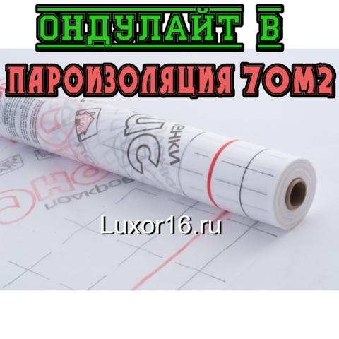 Наружная плёнка Ондулайт В пароизоляция по Оптовой цене - Купить в Казани