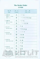 Exercise Book For Writing Chinese Characters