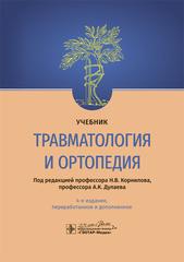 Травматология и ортопедия. Учебник (Корнилов)