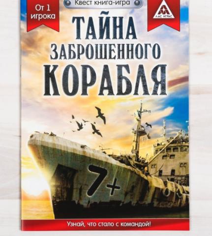 071-4309 Квест «Тайна заброшенного корабля», книга игра
