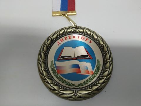 Медаль «Директору»