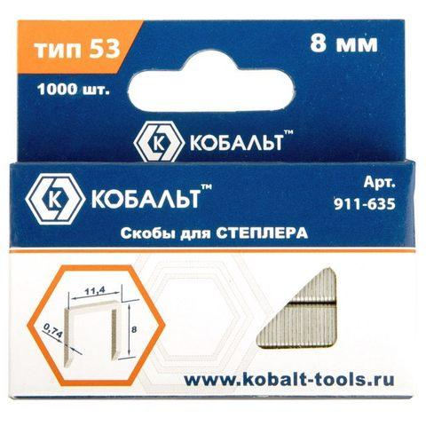 Скобы КОБАЛЬТ для степлера 8 мм, Тип 53, толщина 0,74 мм, ширина 11,4 мм, (1000 шт) коробка