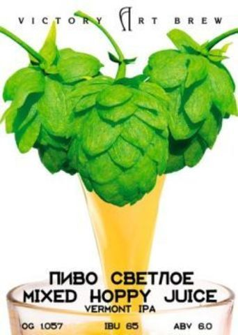https://static-eu.insales.ru/images/products/1/3039/124365791/large_Victory_Art_Brew_mixed_hoppy_juice.jpg